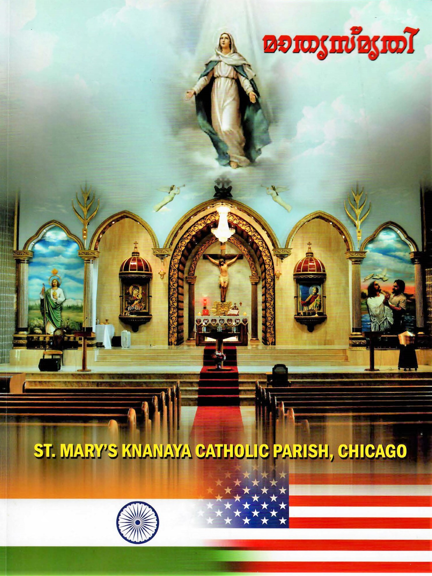 Souvenir of Consecration of Chicago St. Mary's Church