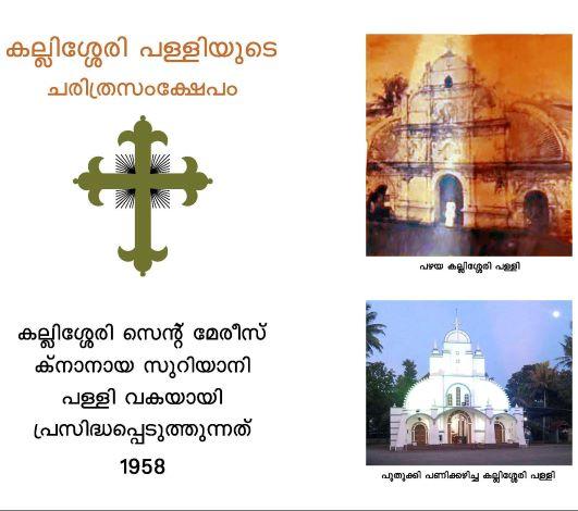 Kallissery Church, A Historical Summary