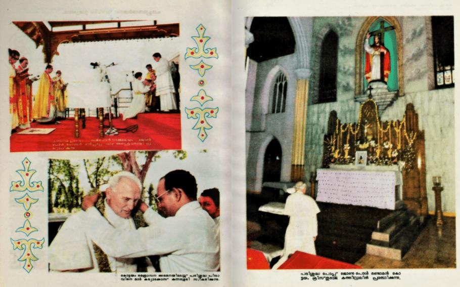 Pope John Paul II's visit to the Diocese of Kottayam
