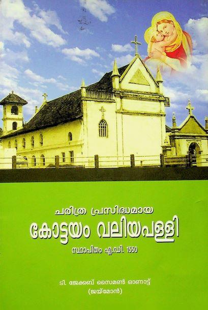 Kottayam Jacobite Church