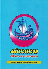 Knanaya Vivahacharangal (Knanaya Wedding Customs Fifth Edition by the Archeparchy of Kottayam