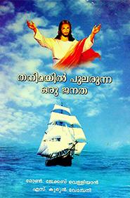 Thanimayil Pularunna Oru Janatha 3rd Edition