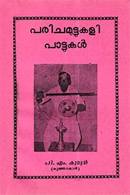 Songs of Parichamuttukali
