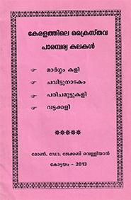 Christian Traditional Arts of Kerala) by Rev. Dr. Jacob Vellian