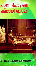 Kinai Thomma in the Panan Songs by Rev. Dr. Jacob Vellian