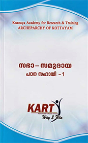 Thirusabha Nithyarakshayude Saarvathrika Koodaasha