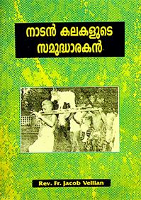 Naadan Kalakalude Samudharakan : Book on Dr. Chummar Choondal by Rev. Dr. Jacob Vellian. (Partial)