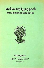 Presentation Style of Margamkali Songs