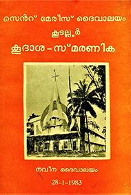 Koodalloor Church Consecration Souvenir