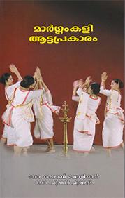 Margamkali Attaprakaram (Study on Performing Art) by Dr. Jacob Vellian and Dr. Chummar Choondal, Fifth revised edition