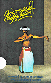 Margamkali Attaprakaram (Study on Performing Art) by Dr. Jacob Vellian and Dr. Chummar Choondal 3rd revised edition