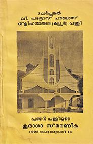 Cherpunkal New Church Consecration Souvenir