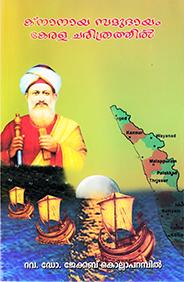 The Knanaya Community in Kerala History