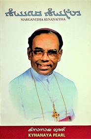 Knanaya Pearl, A collection of several articles by Mar Kuriakose Kunnacherry, Rev. Dr. Jacob Kollaparambil, Rev. Dr. Jacob Vellian and Rev. Dr George Karukaparambil