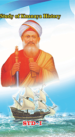 Study of Knanaya History, Supplimenatry Catechism text books for grade one prepared by the Faith Formation Commission of the Archeparchy of Kottayam.