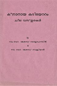 Some facts on Knanaya Migration