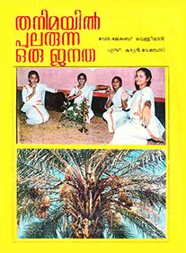 Thanimayil Pularunna Oru Janatha, 2nd Edition