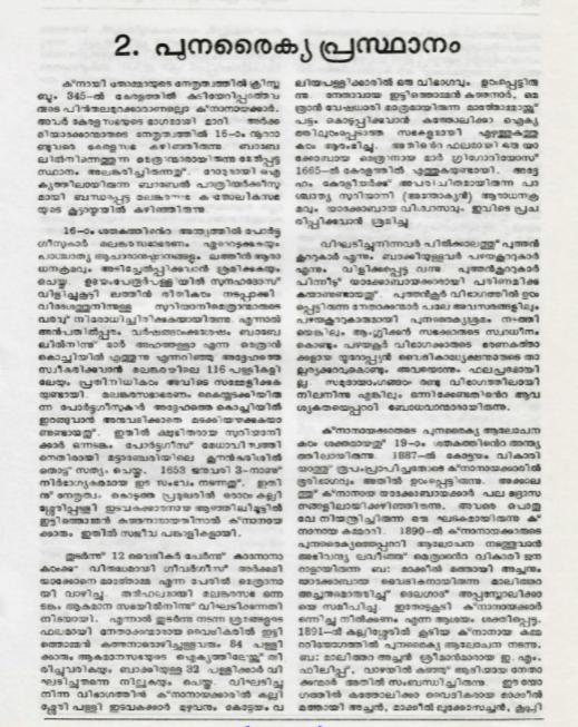 പുനരൈക്യപ്രസ്ഥാനം