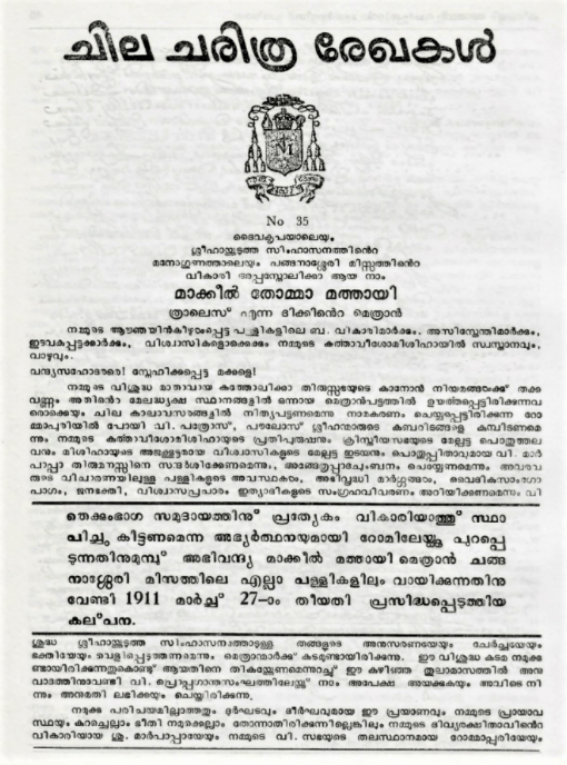 Historical documents of the Archdiocese of Kottayam