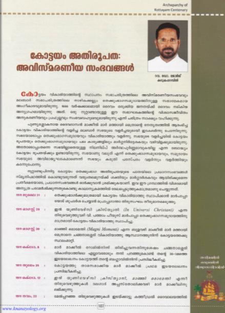 Archeparchy of Kottayam: Memorable Events