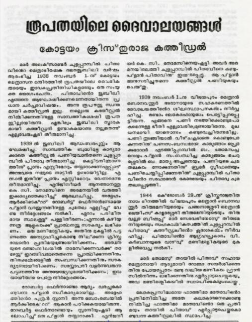 History of Knanaya Catholic Churches in 1986