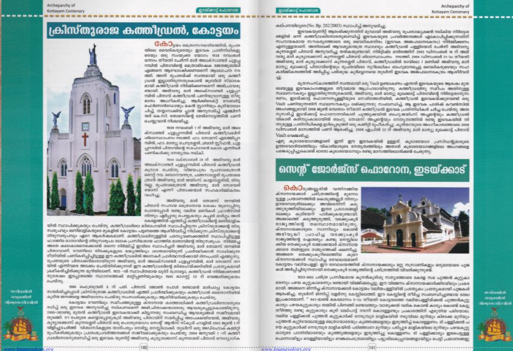 History of the Knanaya Catholic Churches in 2011