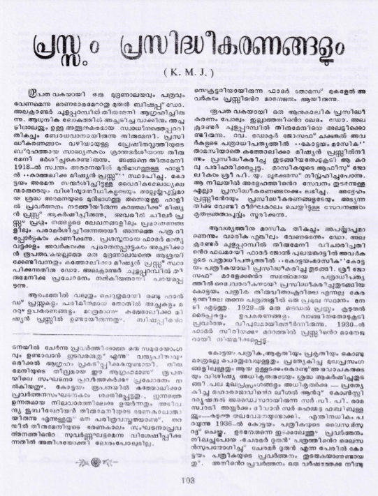 Press and Publications in 1970