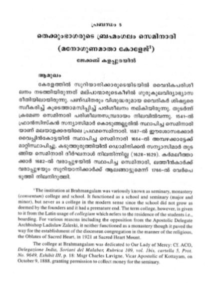 History of the Brahmamagalam Seminary