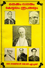 Southists and Kottayam Diocese