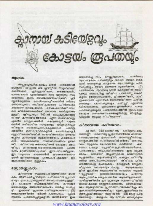 Knanaya Migration and Kottayam Diocese