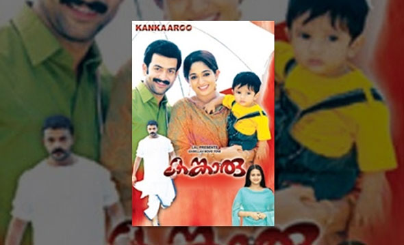 Malayalam Feature Film, Kangaroo.