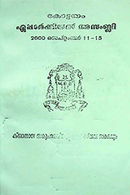 Documents of Eparchial Assembly 2000 (FLIP BOOK)