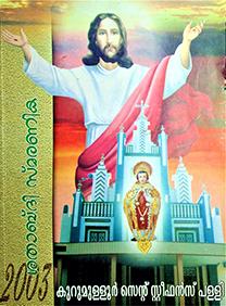 Kurumulloor St. Stephen's Church Centenary Souvenir 2003
