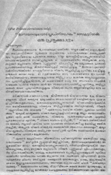 A 1919 letter justifying endogamy of the Knanaya Community