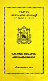 Papers of Eparchial Assembly 2014