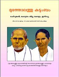 Mutholath Family History in Malayalam