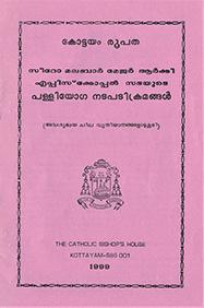 പള്ളിയോഗ നടപടിക്രമം 1999