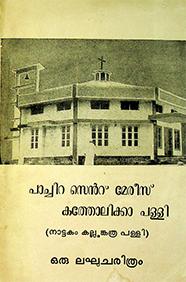 Pachira St. Mary's Knanaya Catholic Church History