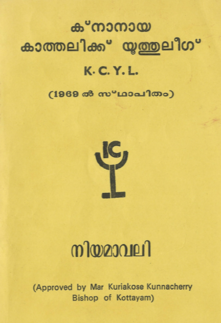 Bylaws of KCYL published in 1994