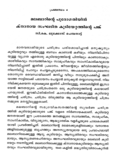 The Role of organized Knanaya Migration in the development of Malabar