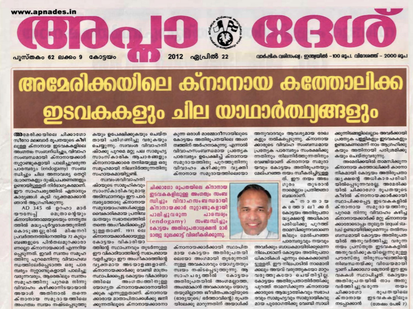 Archbishop Mar Mathew Moolakkatt's article