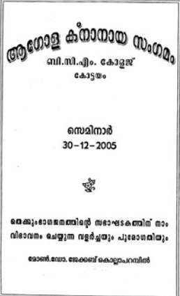 Our Vision of Growth and Progress of Ecclesial section of the Southists. Paper by Msgr. Dr. Jacob Kollaparambil presented at BCM College Kottayam on December 30, 2005 in the Global Knanaya Meet.