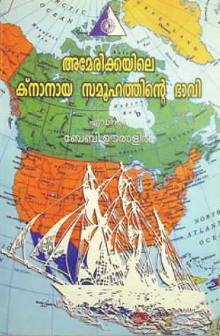 The Future of Knanaya Community in America. Papers and Speeches at the Millenium Conference held from November 17 to 19, 2000 in New Jersey by KCCNA.