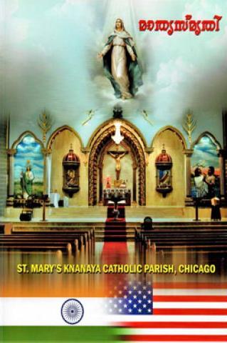 Consecration Souvenir of Chicago St. Mary's Knanaya Catholic Church