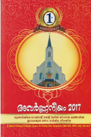 Avarnaneeyam 2017. First Anniversary Souvenir of New York Rockland St. Mary's Knanaya Catholic Parish