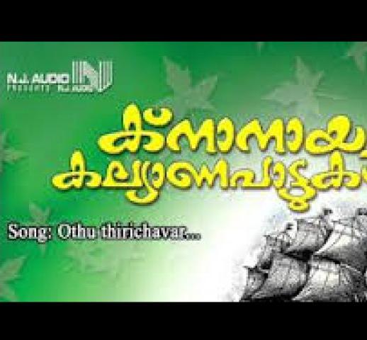 Knanaya Wedding Songs