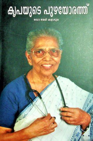 Krupayude Puzhayorath. Biography of Dr. Mary Kalapurackal