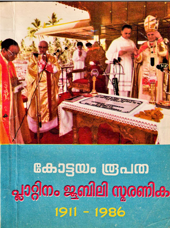 Platinum Jubilee Souvenir of the Diocese of Kottayam