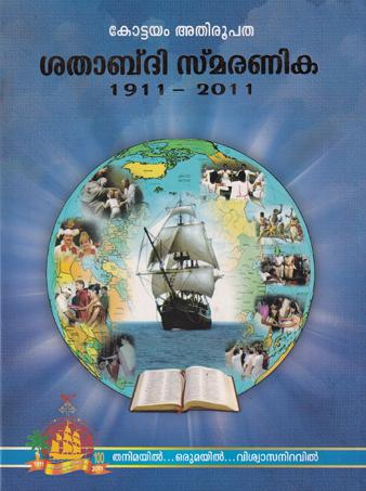 Centenary Souvenir of the Archeparchy of Kottayam