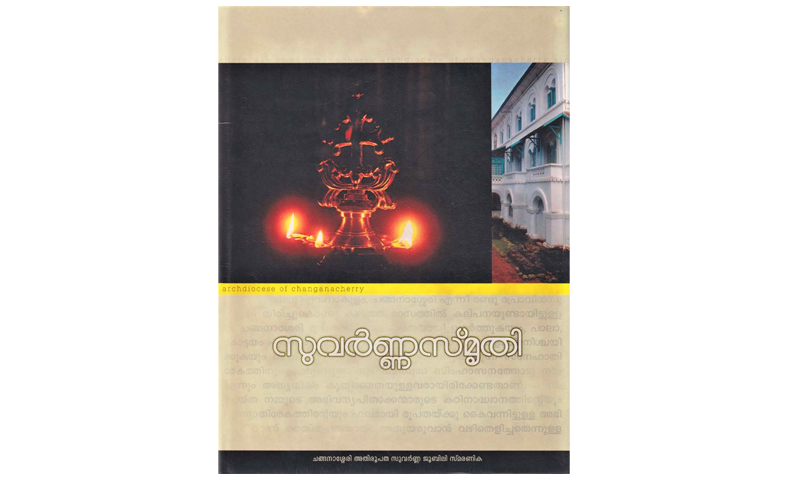 Golden Jubilee Souvenir of the Archeparchy of Changanacherry published in 2006